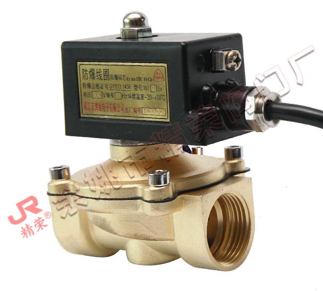 黄铜防爆电磁阀(2W-15防爆)