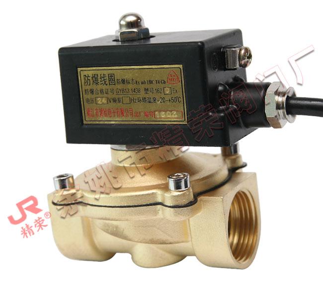 黄铜防爆电磁阀(2W-25防爆)