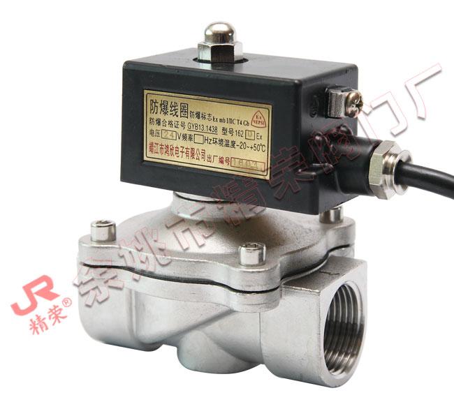 不锈钢防爆电磁阀(2W-25B)