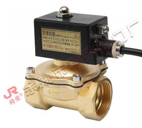 常熟黄铜防爆电磁阀(2W-32防爆)