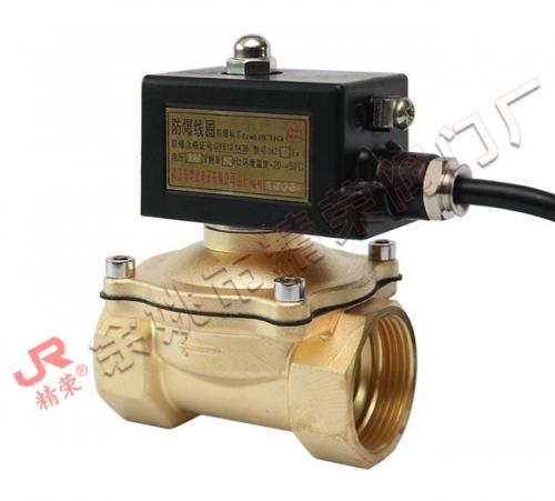 常熟黄铜防爆电磁阀(2W-40防爆)