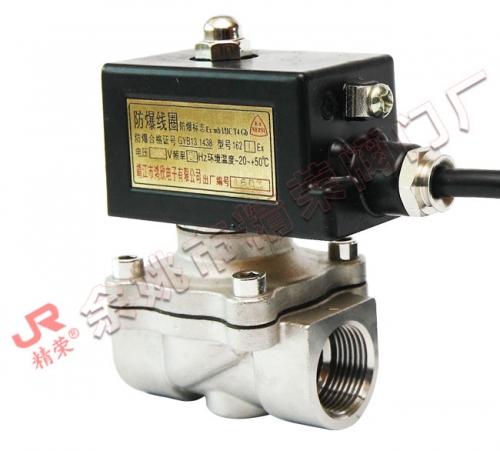 不锈钢防爆电磁阀(2W-15B)